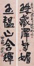 珠藏泽自媚 玉蕴山含辉 138x33cmx2