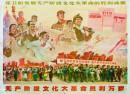 1975年 《文革宣传画》 半开 招贴画 水粉