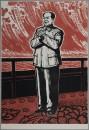 毛主席检阅红卫兵-39x58-1967年