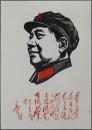 毛主席头像-26x38-1966年