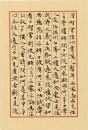 1小楷  节录《六祖坛经》 31cm×21cm(10-1)