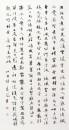 20张其凤  录杜甫诗《戏为六绝句》