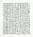 1小楷 司空图《二十四诗品》 44cm×39cm 4-1