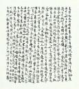 3小楷 司空图《二十四诗品》 44cm×39cm 4-3