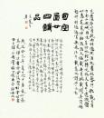 4小楷 司空图《二十四诗品》 44cm×39cm 4-4