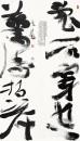 15张其凤  苏轼名句 134cm-73cm