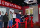 18中国书协副主席、山东省书协主席张业法