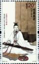 〈中国古代文学家〉之二