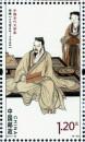 〈中国古代文学家〉之三