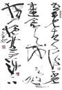 汪京元书法欣赏
