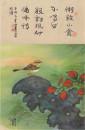 陈佩秋-枫竹幽禽轴