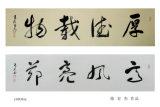陈有杰 书法20 106x34  2012年