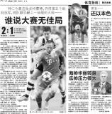 国内媒体聚焦欧冠决赛