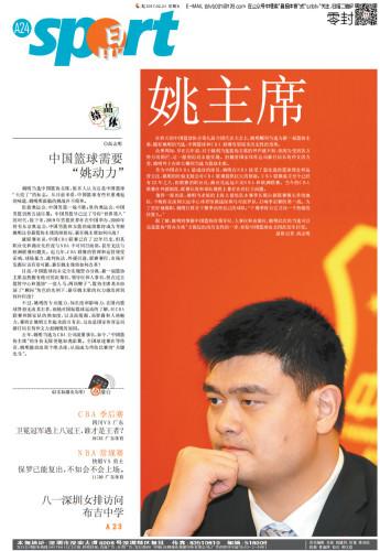 图文-媒体聚焦姚明上任篮协主席 晶报