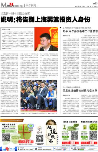 图文-媒体聚焦姚明上任篮协主席 新闻晨报