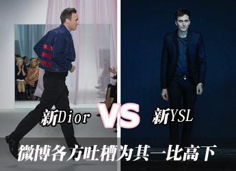 新Dior VS 新YSL 各方吐槽为其一比高下