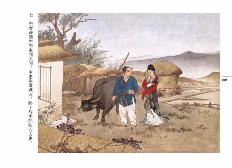 牛郎织女的传说