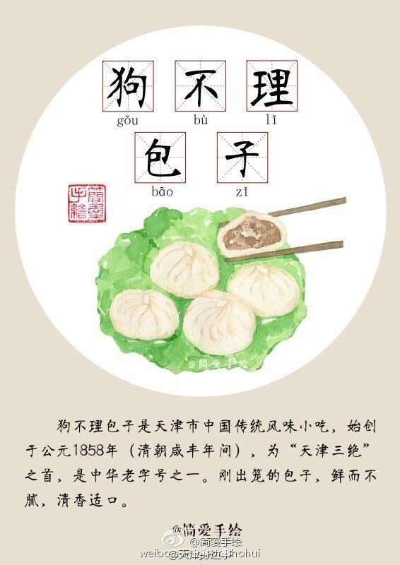 为浙江的微博网友@简爱手绘 在微博中发布了一组手绘天津美食的图片