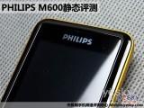 飞利浦 M600