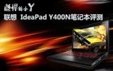 联想 Y400N-ISE(H)