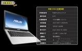 华硕 X502X3217CA