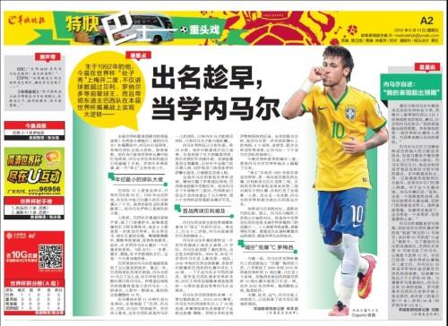 高清图-世界杯首日国内媒体版面汇总