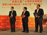 刘松琳汪东颖向联想投资献礼表示感谢
