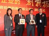 2011最具投资价值的新三板公司第一组