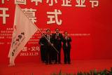 第七届中国中小企业节将在西安举办