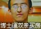 16岁博士逼双亲在京买房