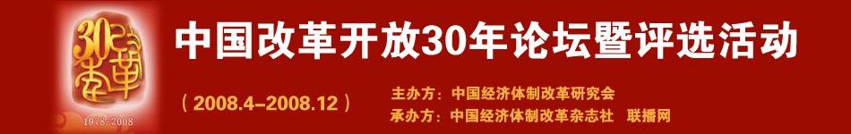 中国改革开放30年论坛