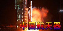 中国航天器