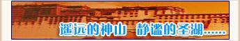 青藏铁路旅游