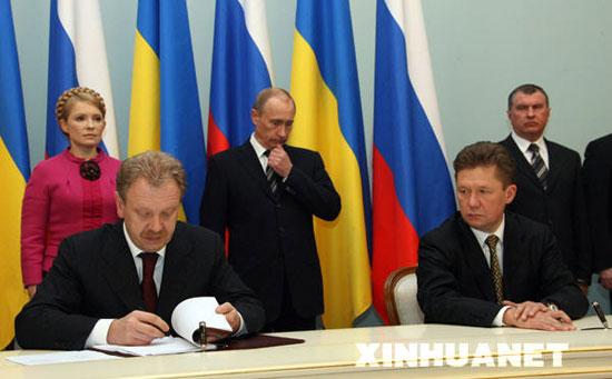 俄乌签署天然气购销合同普京称双方互作让步