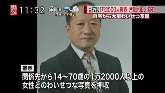 """日本嫖娼万人校长:""""现在力气和体力都不行了,绝对不会再嫖了"""""""