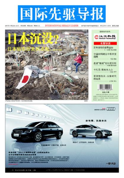 国际先驱导报201114期封面
