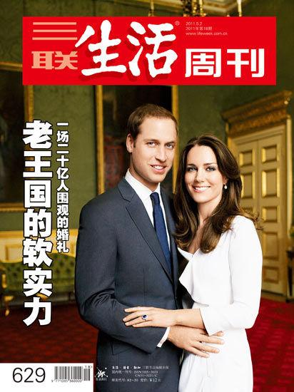 三联生活周刊2011018期封面
