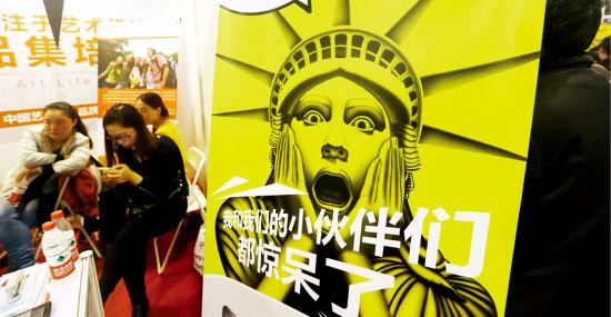 """北京中国国际教育展上,美国留学展台上的海报""""我和小伙伴都惊呆了""""。"""