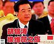 胡锦涛连战首次会晤