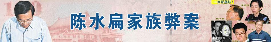 陈水扁家族弊案