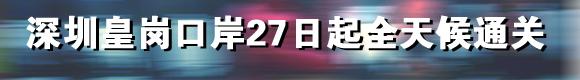 深圳皇岗口岸27日起全天候通关