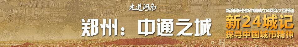 郑州:中通之城
