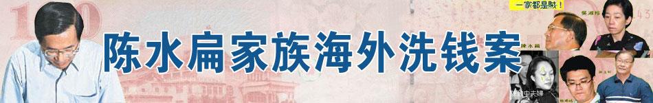 陈水扁家族海外洗钱案专题