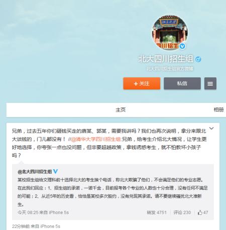 北大四川招生组的官方微博截图