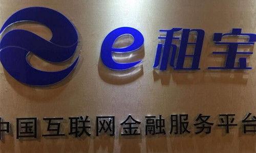 """""""e租宝""""是中国如火如荼的""""互联网金融创新""""的一个缩影"""