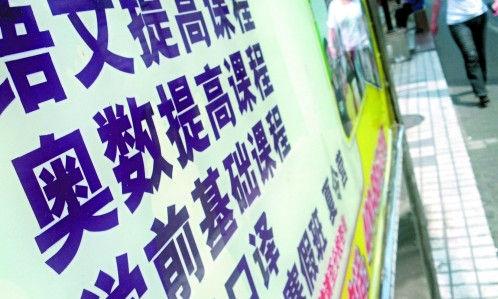 奥数培训班在中国很多城市里很火热