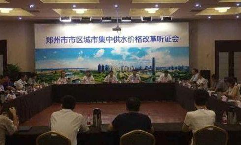 郑州水价听证会遭到公众质疑