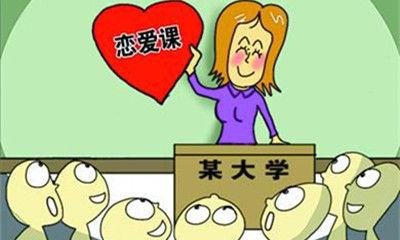 大学生恋爱课,不只是学谈恋爱