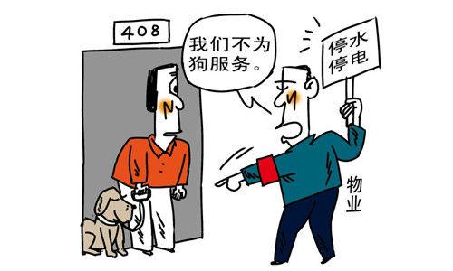 气疯物业公司的中国式养狗
