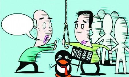 对自杀QQ群绝不能视若无睹